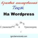Анимация текста на Wordpress