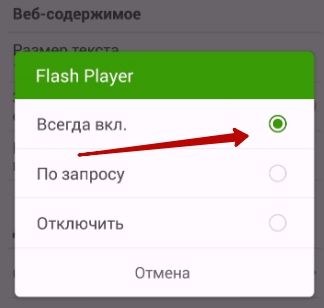 Включить flash player в Dolphin Classic