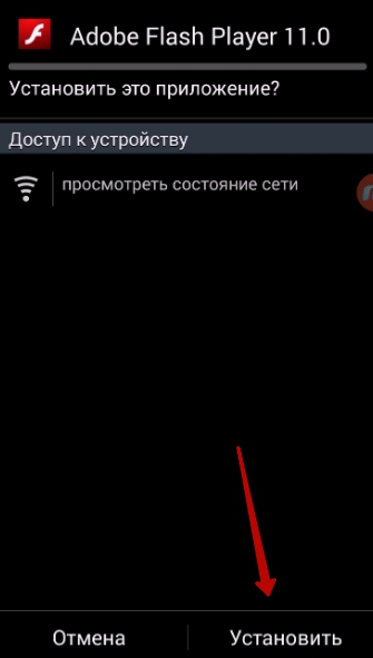 установить flash player