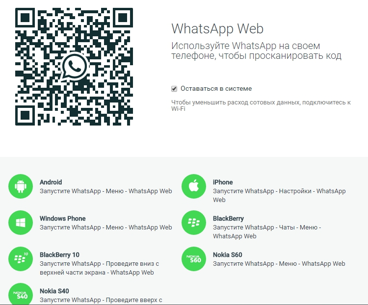 Инструкция по использованию приложения WhatsApp Web