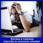 Косяки в плагине subscribe to comments reloaded